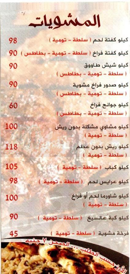 الوجبة السورية  مصر منيو بالعربي