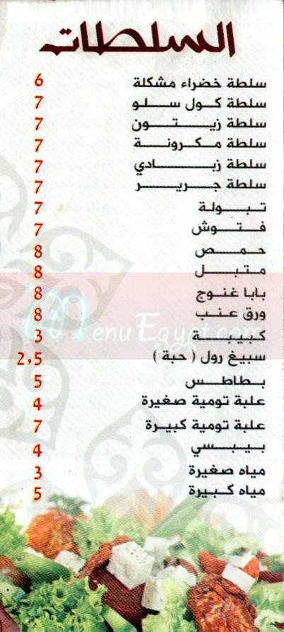 El wagba El sourya delivery menu