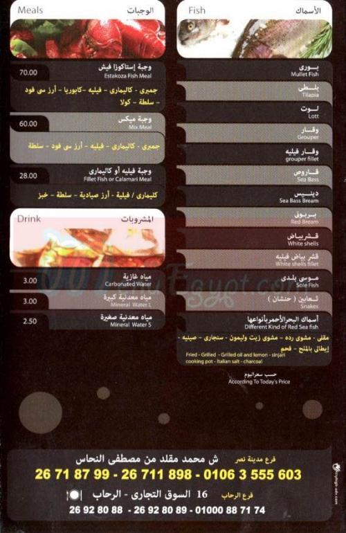 مطعم استاكوزا فيش  مصر