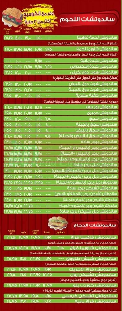 Fast Food menu Egypt