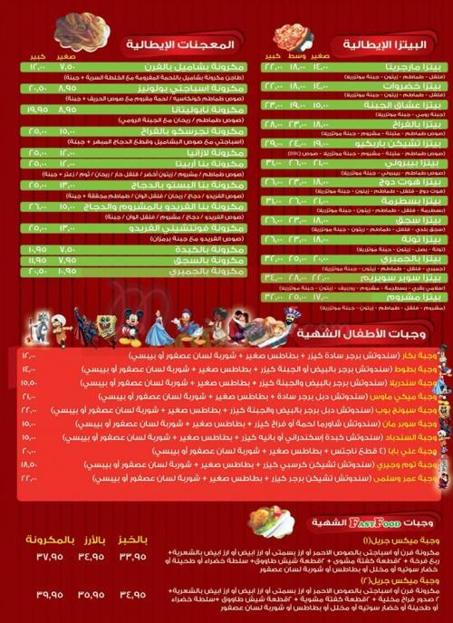 مطعم فاست فوود  مصر