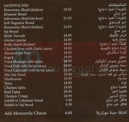 مطعم فتوش  مصر