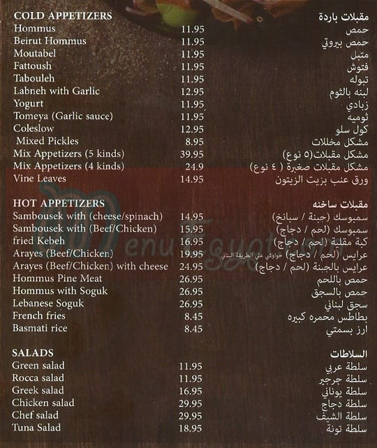 Fattoush delivery menu