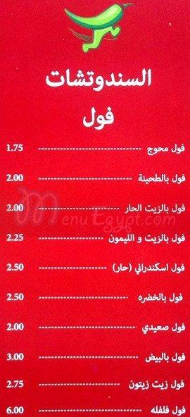 Felfela expess menu