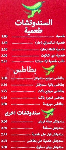Felfela expess menu Egypt