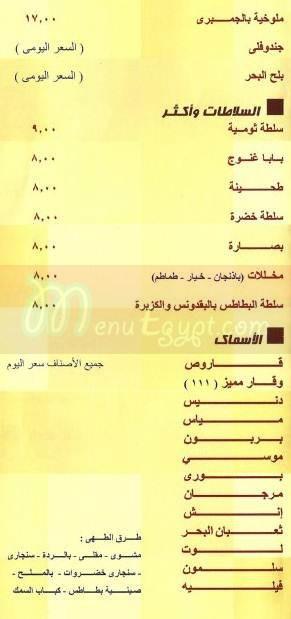 مطعم فيش ان  مصر