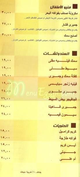 فيش ان  مصر منيو بالعربي
