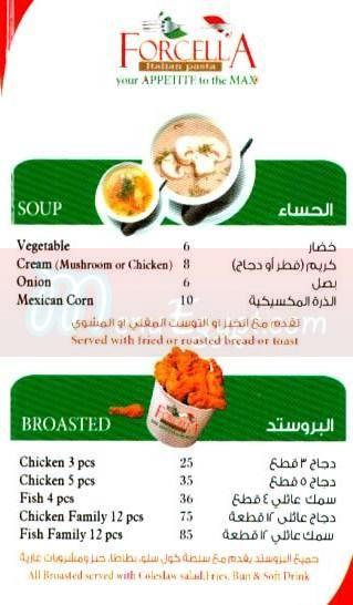 Forcella menu Egypt