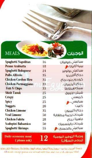 مطعم فورسيلا  مصر