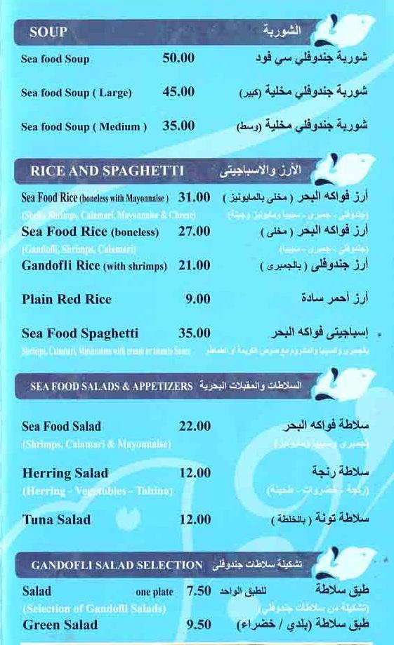 مطعم جندوفلى  مصر