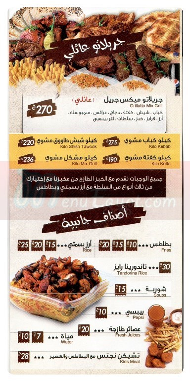 مطعم جريلاتو  مصر