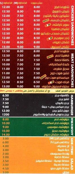 منيو جوستو بيتزا  مصر