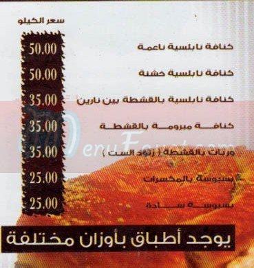 Habiba El Ordon menu
