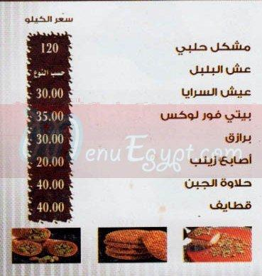 Habiba El Ordon menu Egypt