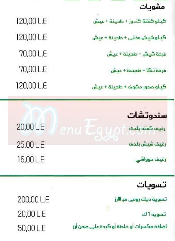 Hadramaut Helwan egypt