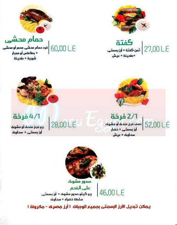 Hadramaut Helwan delivery