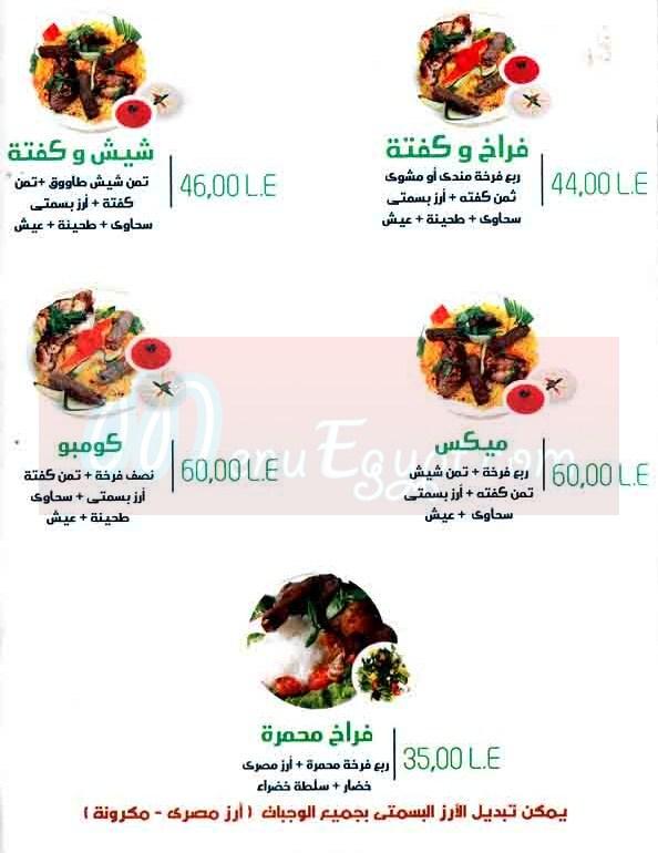 Hadramaut Helwan delivery menu