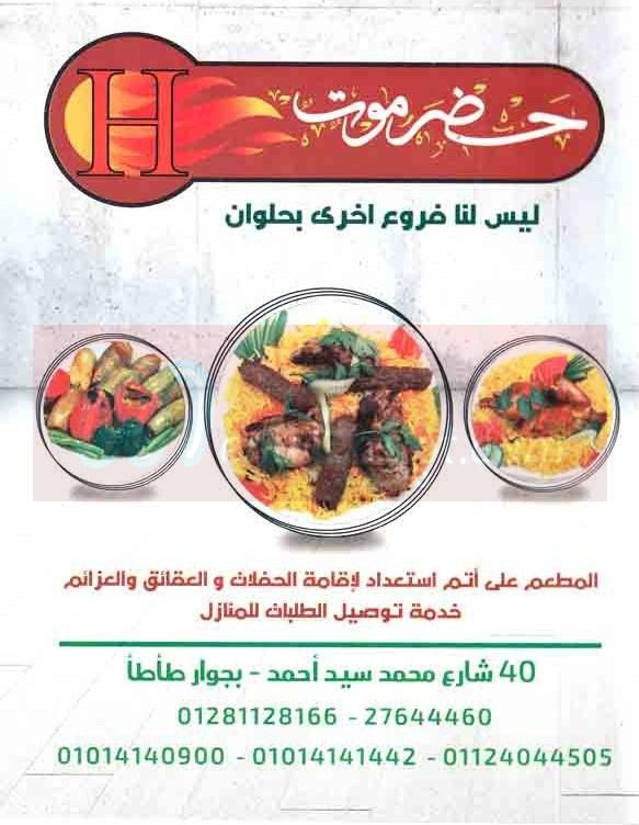 Hadramaut Helwan online menu