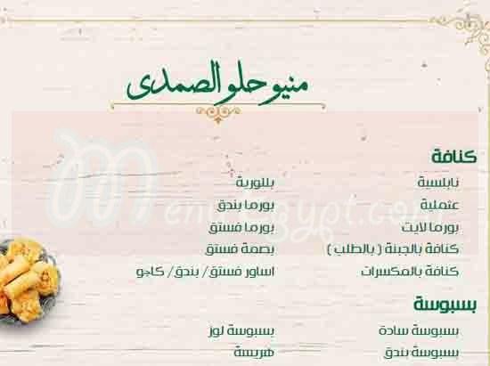 Helw El Samady menu