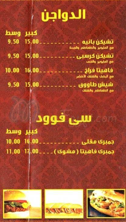 Ibn El Balad menu