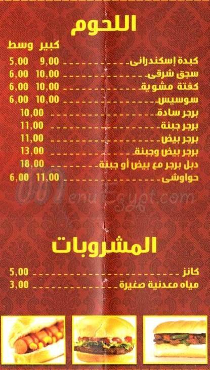 Ibn El Balad menu Egypt
