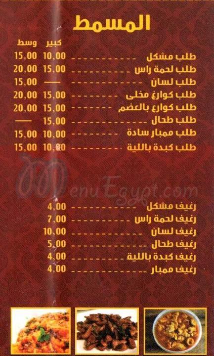 Ibn El Balad egypt