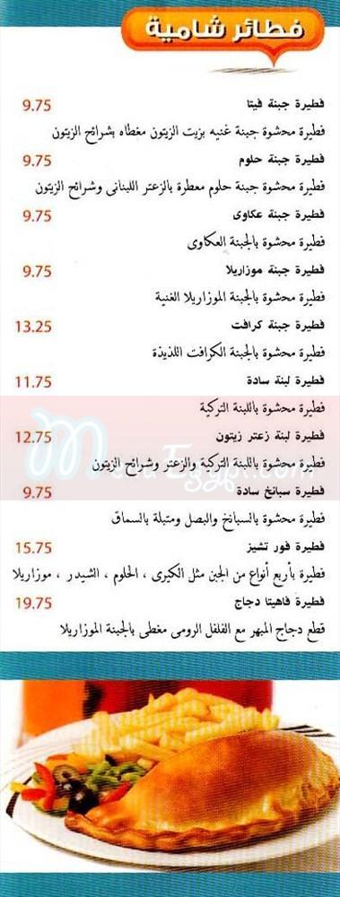 Jeddi menu Egypt