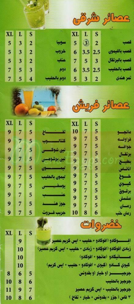 Juicy menu