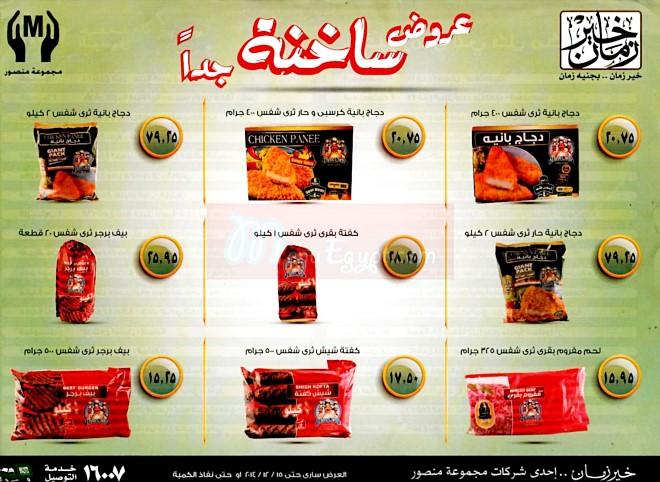 Khair Zaman menu