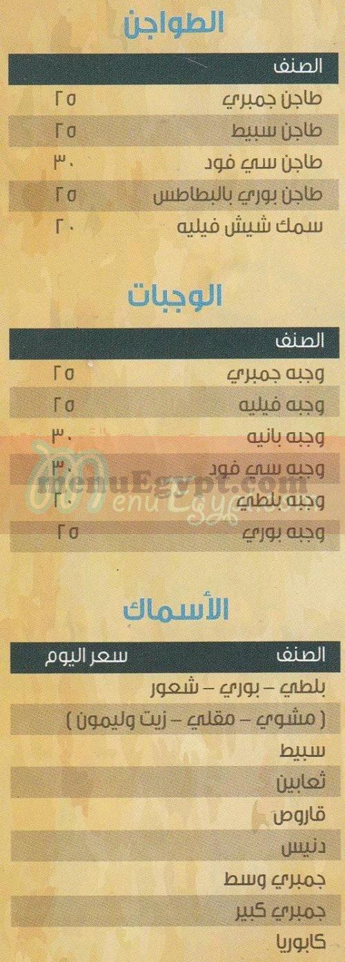 Khaer al baher menu Egypt