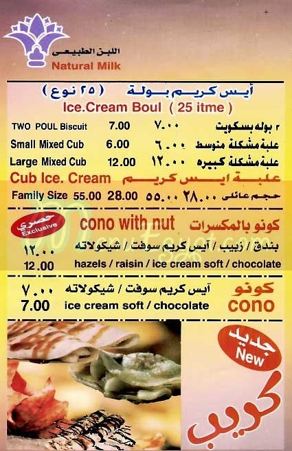 Khalifa menu Egypt
