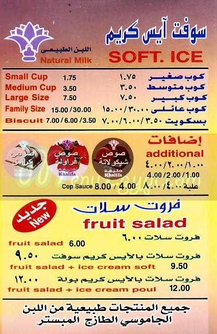 مطعم خليفة  مصر