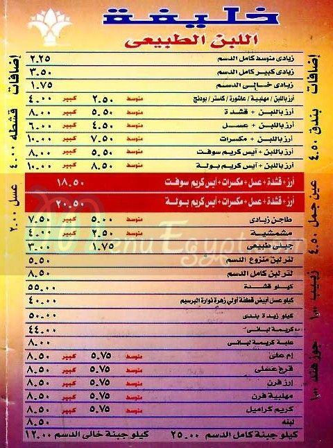 خليفة  مصر الخط الساخن