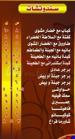 مطعم كوكى رستوران  مصر