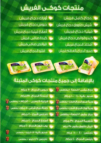Koki Shop delivery menu