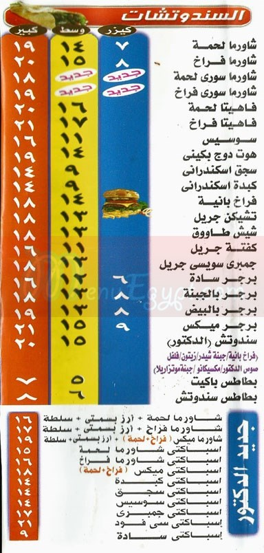 Koshary El Doctor menu