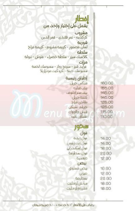 KOY Lounge&Restaurant menu Egypt
