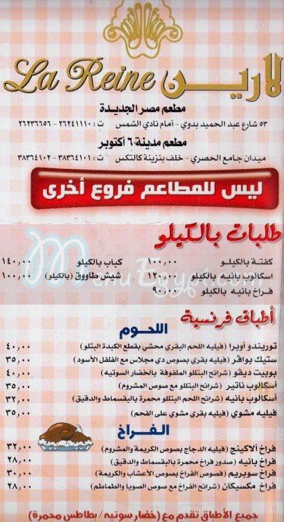 Larien menu
