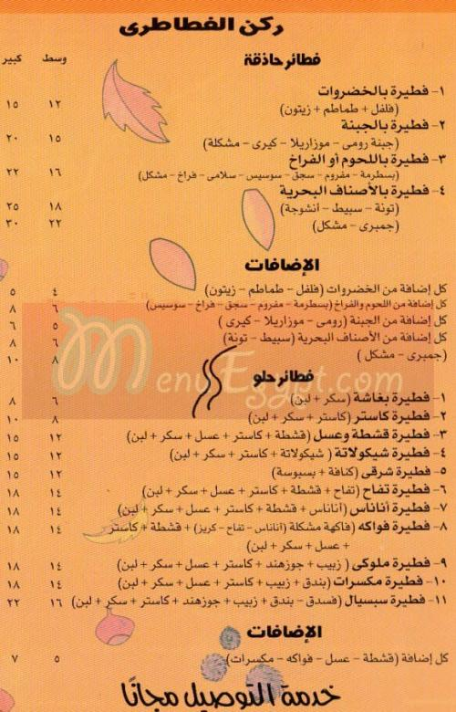 Larien delivery menu