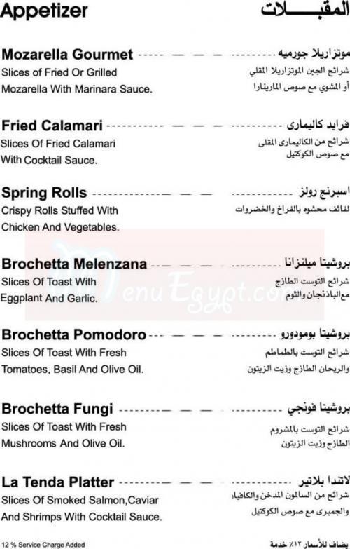 مطعم لا تيندا  مصر