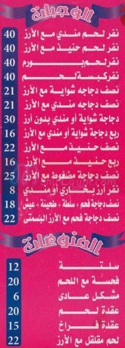 Layaly Adan menu