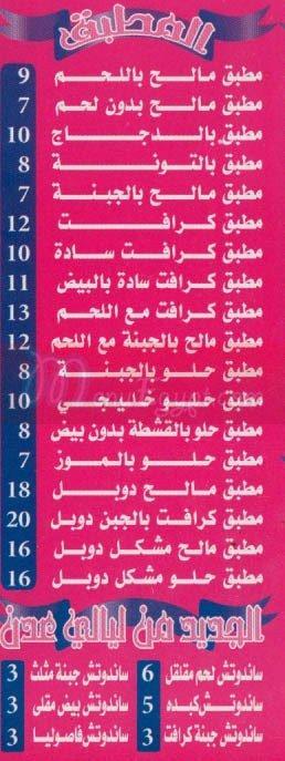 ليالى عدن  مصر منيو بالعربي