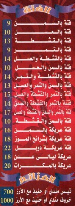 ليالى عدن  مصر الخط الساخن
