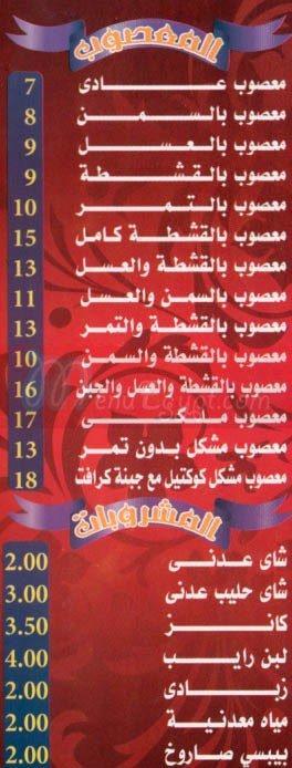 Layaly Adan online menu