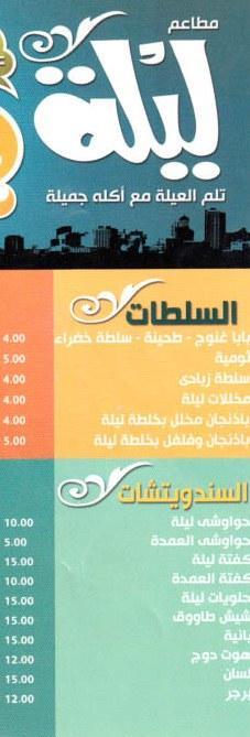 leila menu Egypt 1