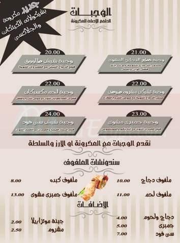 Macarona menu Egypt