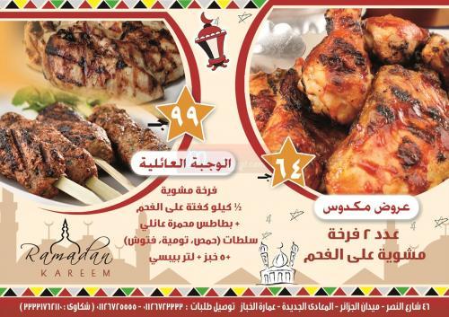 Makdous menu