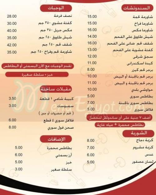 مطعم مكدوس  مصر