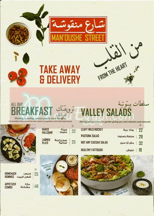 Manoushe Street menu