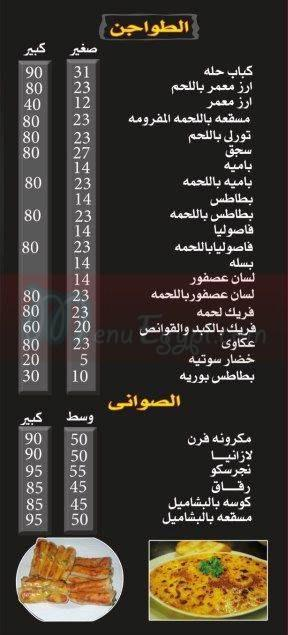 Matbakhy menu